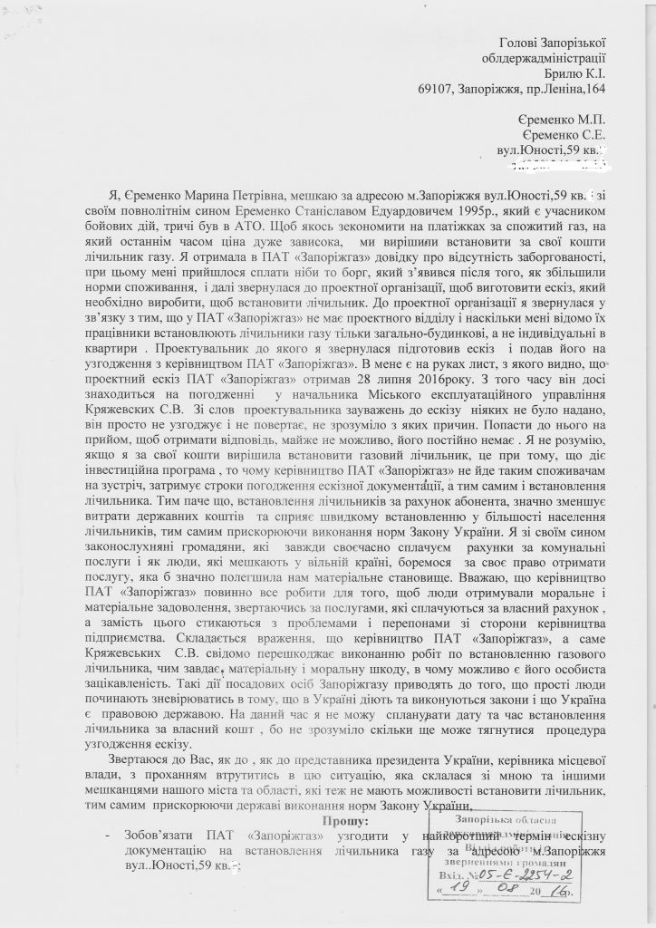 zhaloba-na-brylya-skan2-0001